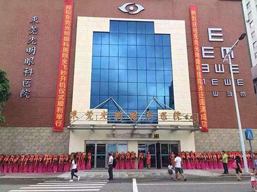 东莞市光明眼科医院新院